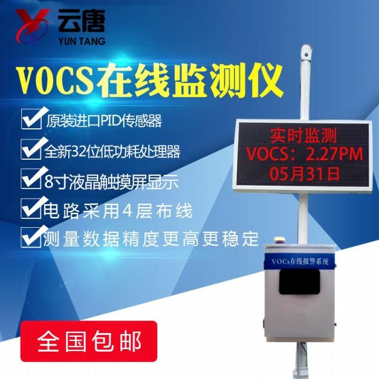 云唐厂界voc在线监测系统-YT-VOCS-B 厂界voc在线监测系统-厂界voc在线监测系统厂家