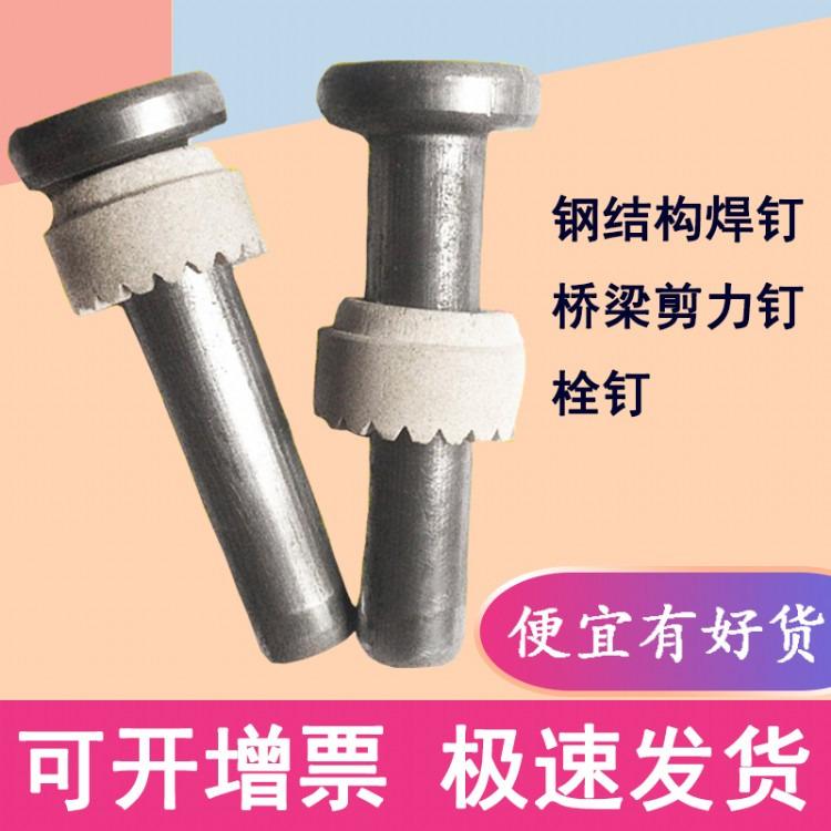 楼承板栓钉圆柱头焊钉 钢结构栓钉现货直销 剪力钉钢结构楼承板焊钉