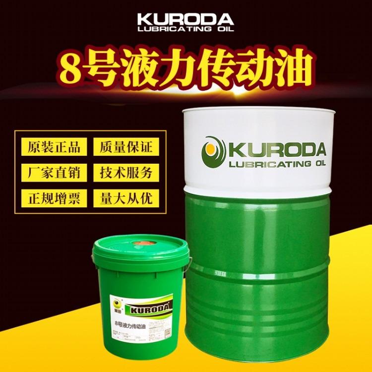 黑田8号液力传动油厂家现货直供代加工工业润滑油传动油