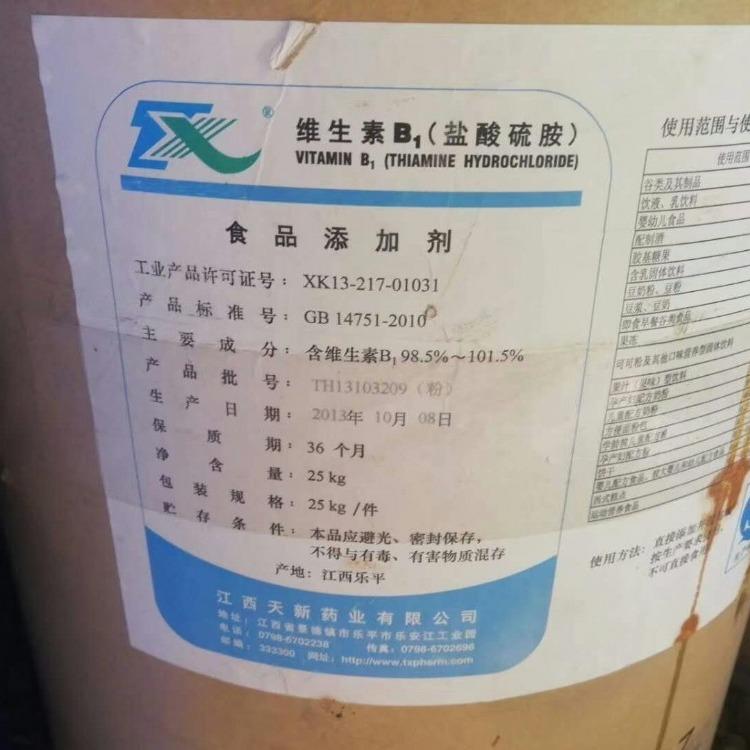 高价回收维生素B1 厂家长期回收过期维生素B1 医药维生素B1回收价格