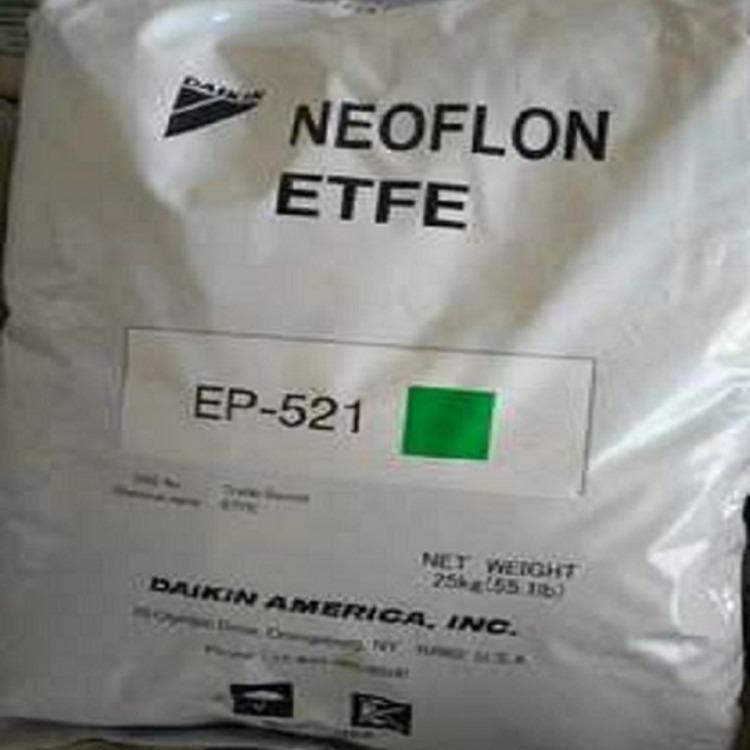 电缆护套阀门/阀门部件管道系统绝缘材料 /ETFE 日本大金 EP-541 塑胶原料