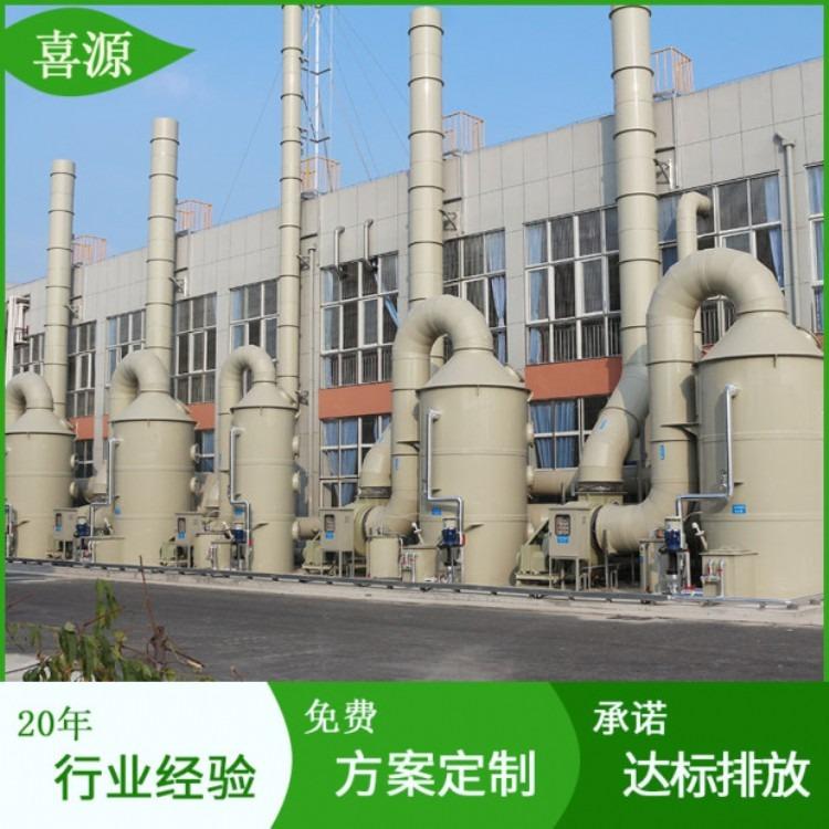 环保污水废气处理设备 喜源工业废气处理设备 机加工废气处理设备
