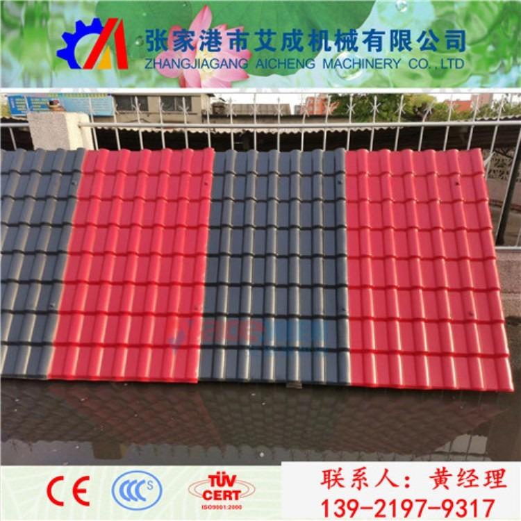 苏州张家港砖红色树脂瓦设备、苏州张家港枣红树脂瓦生产线机器