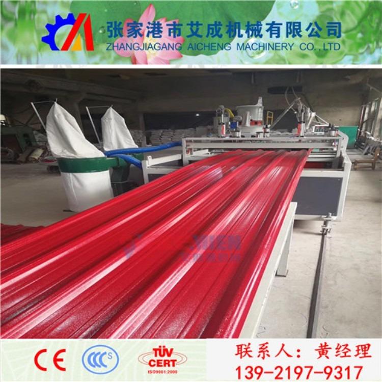 长期供应常熟砖红色树脂瓦设备、枣红树脂瓦生产线机器 专业定制