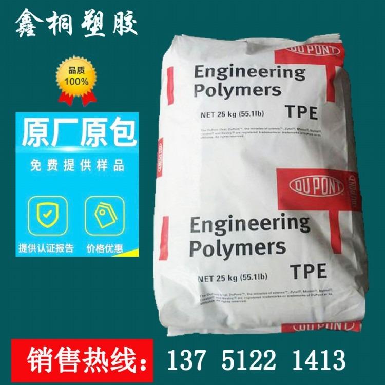 【TPE美国杜邦6358 NC010】热稳定 耐老化  弹性体  注塑级TPE