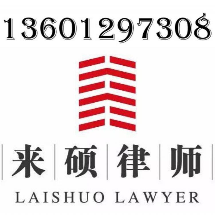 大同拆迁安置律师,搬迁补偿不合理,协议拆迁律师,来硕律师