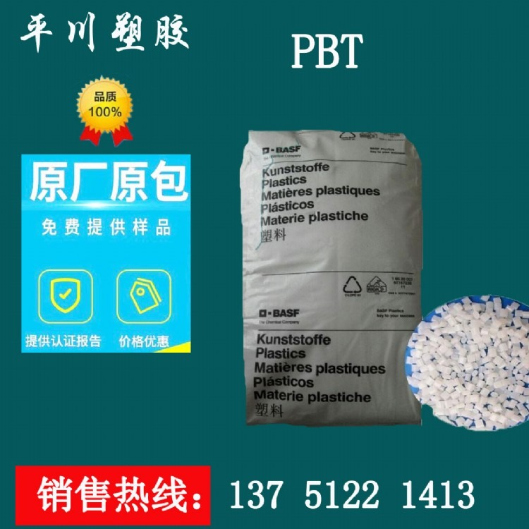 PBT德国巴斯夫B4300G6 BK玻璃纤维增强PBT