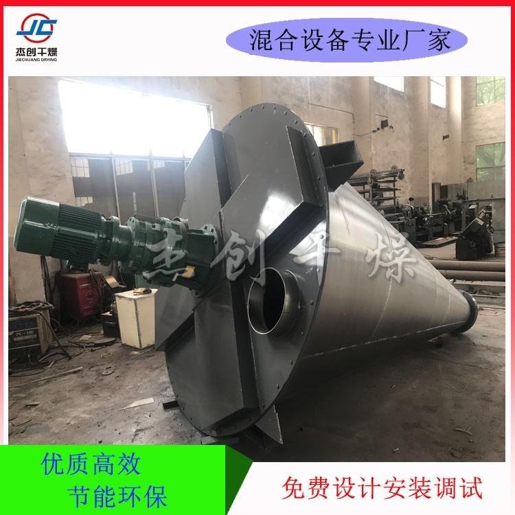 化工粉料专用三螺旋锥形混合机 立式圆锥形混合机 杰创干燥