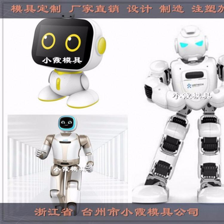 服务机器塑胶人模具会干活的机器塑胶人模具静音机器塑胶人模具