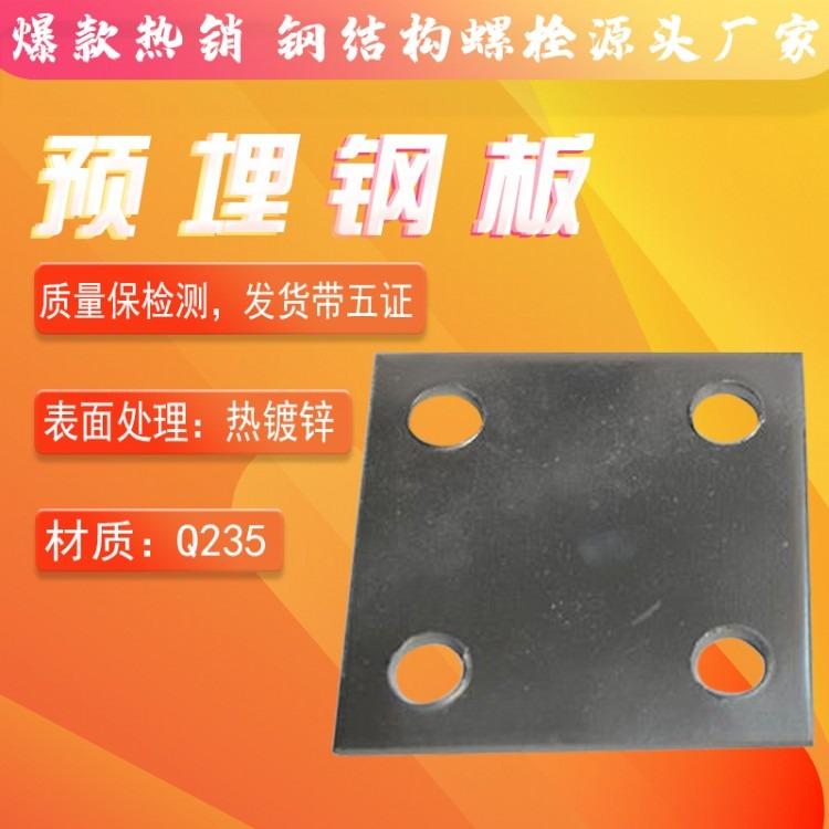 自产自销建筑预埋铁件 镀锌冲孔预埋钢板 幕墙配件 金属材质