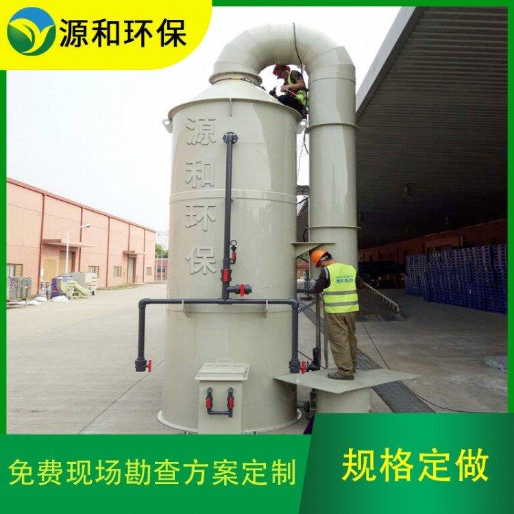 源和环保喷淋洗涤塔价格 废气处理设备喷淋塔需要自控吗注塑酸雾处理喷淋塔