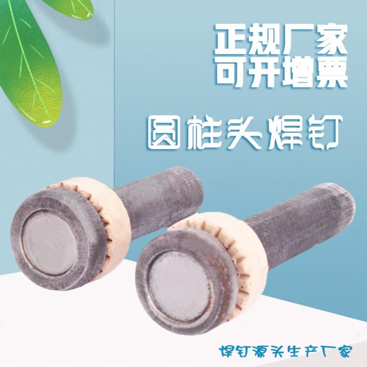圆柱头焊钉 钢结构剪力钉 楼承板栓钉磁环