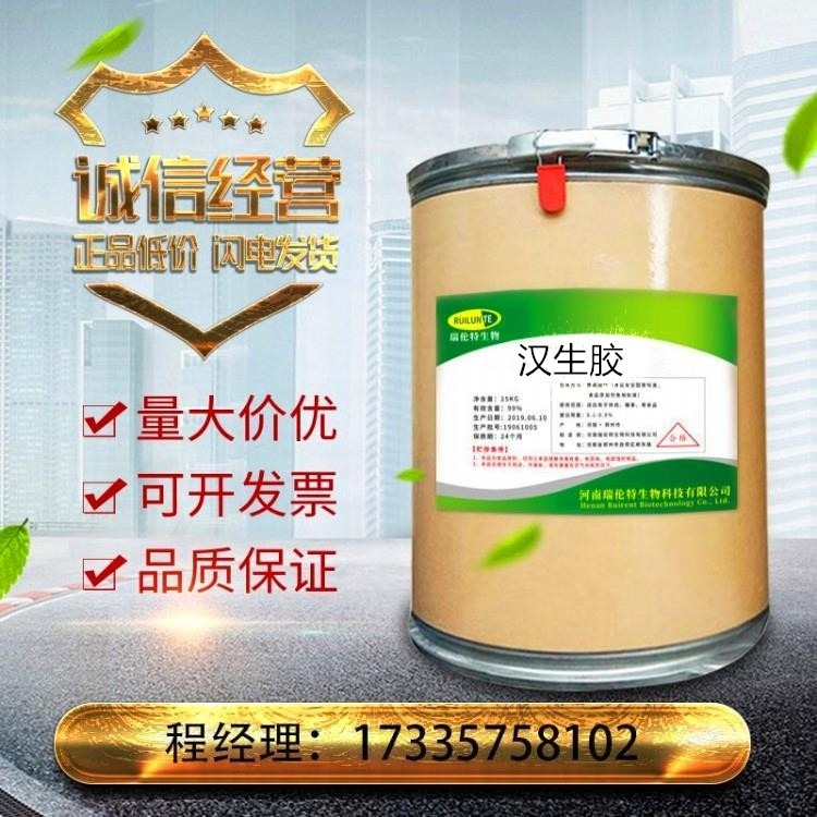 汉生胶生产厂家 食品级汉生胶厂家批发价格