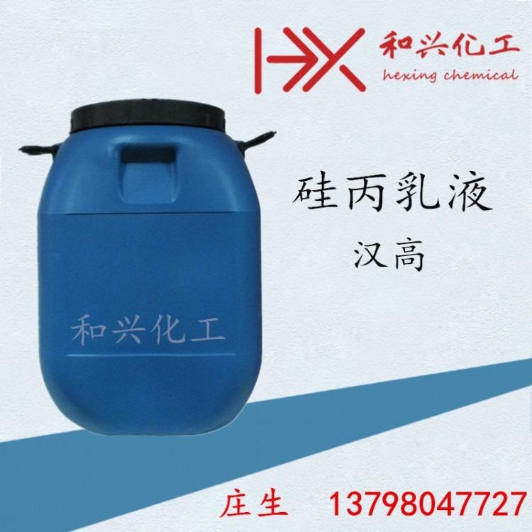 硅丙乳液 汉高水性硅丙乳液 透明防水胶真石漆乳液原料 耐水耐酸碱