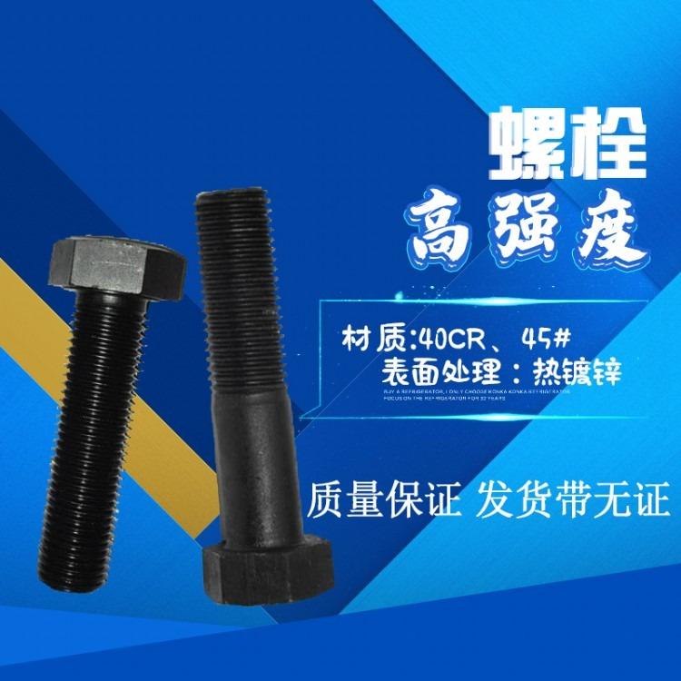 供应高强度外六角螺栓 欢迎选购