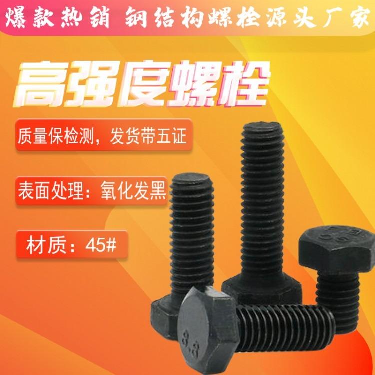 10.9级发黑高强度螺栓GB5789带垫外六角法兰面带齿螺丝
