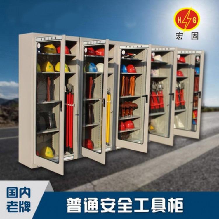 宏固电气电力安全工具柜HG-GJG电力安全工器具存储柜 电力安全工具柜
