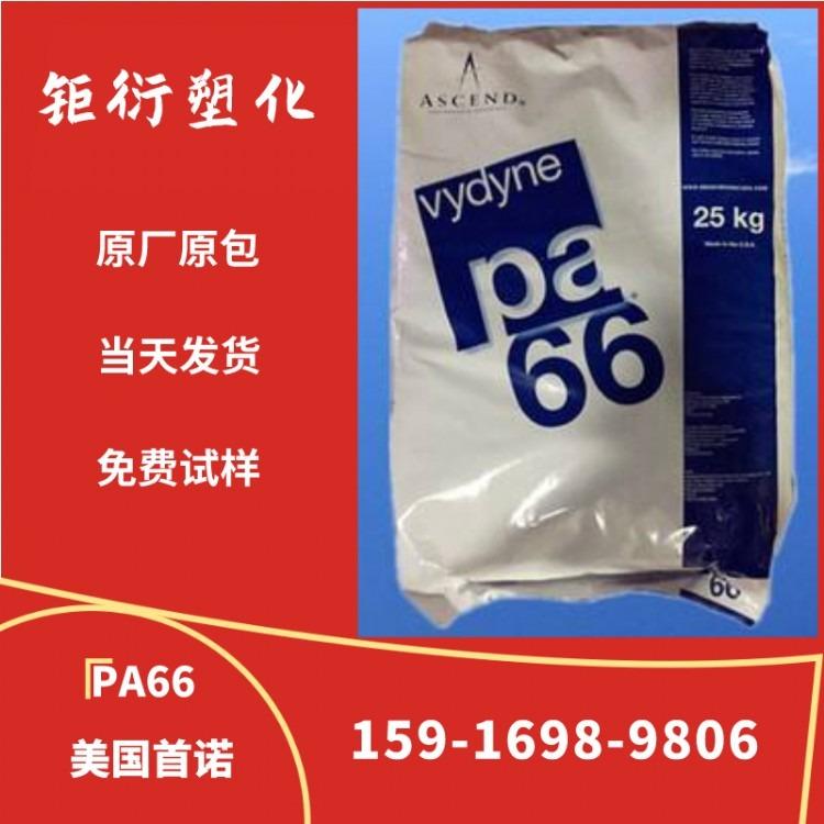 美国首诺PA66 R533H BK0667