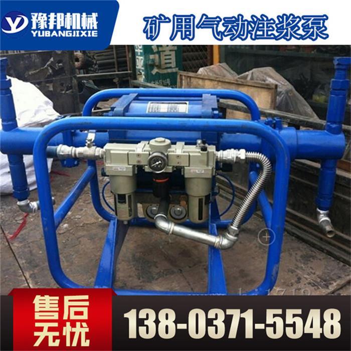 矿用气动注浆泵价格施工图片铁矿2ZBQ504注浆泵