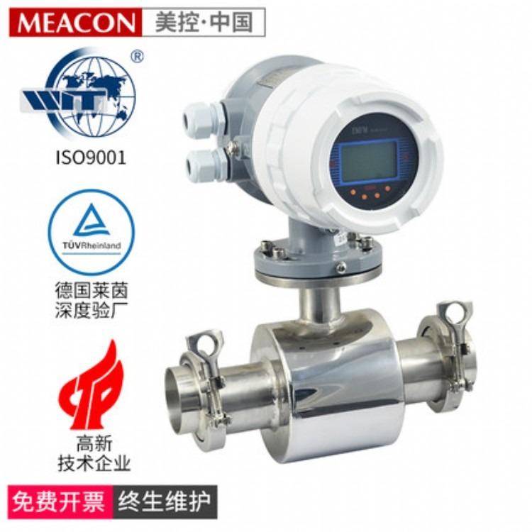 污水流量计电磁 污水流量计生产厂家 污水流量计生产商