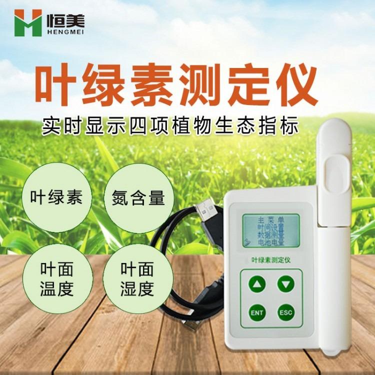 叶绿素含量测量仪,HM-YA叶绿素含量测量仪厂家,叶绿素含量测量仪