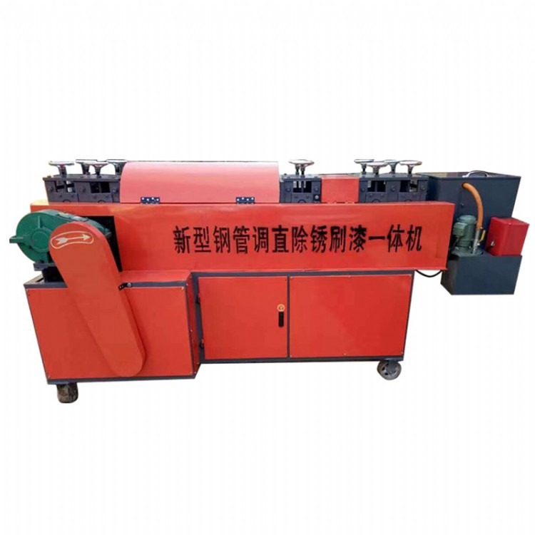 源头厂家特别供应小型钢管调直机,工地架子管钢管调直刷漆机,新型钢管调直机动力十足