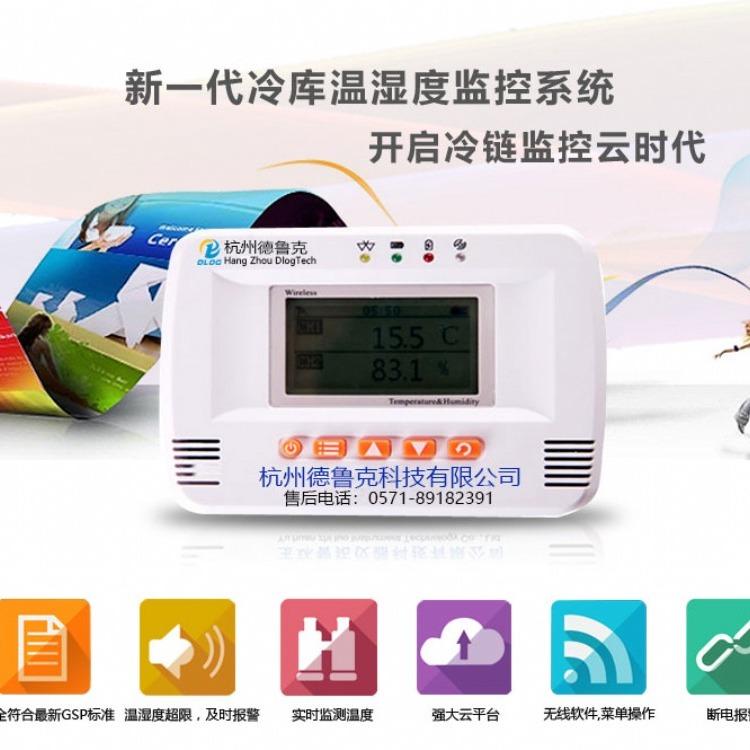 GS200-E2TH型医疗器械冷库温湿度监控系统
