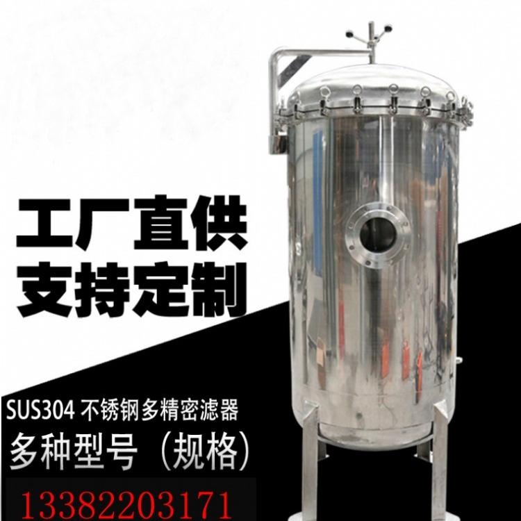 304不锈钢初效活性炭过滤器自清洗石英砂多介质机械过滤器可定制