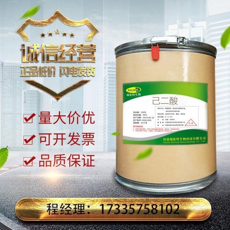 现货供应己二酸 精己二酸99.7% 瑞伦特己二酸 工业级己二酸
