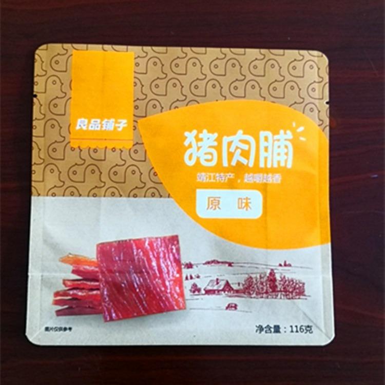 昆明小食品塑料包装袋_厂家直销定做
