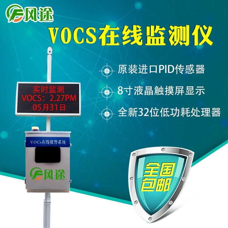 烟气voc在线监测设备-烟气voc在线监测设备