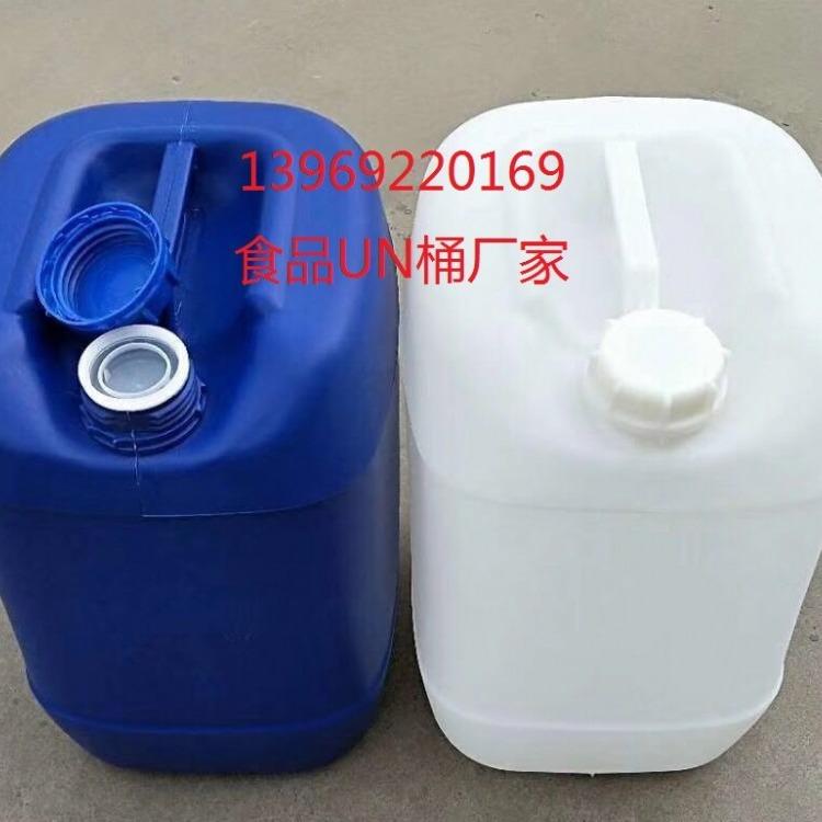 25升塑料桶25公斤出口塑料桶厂家