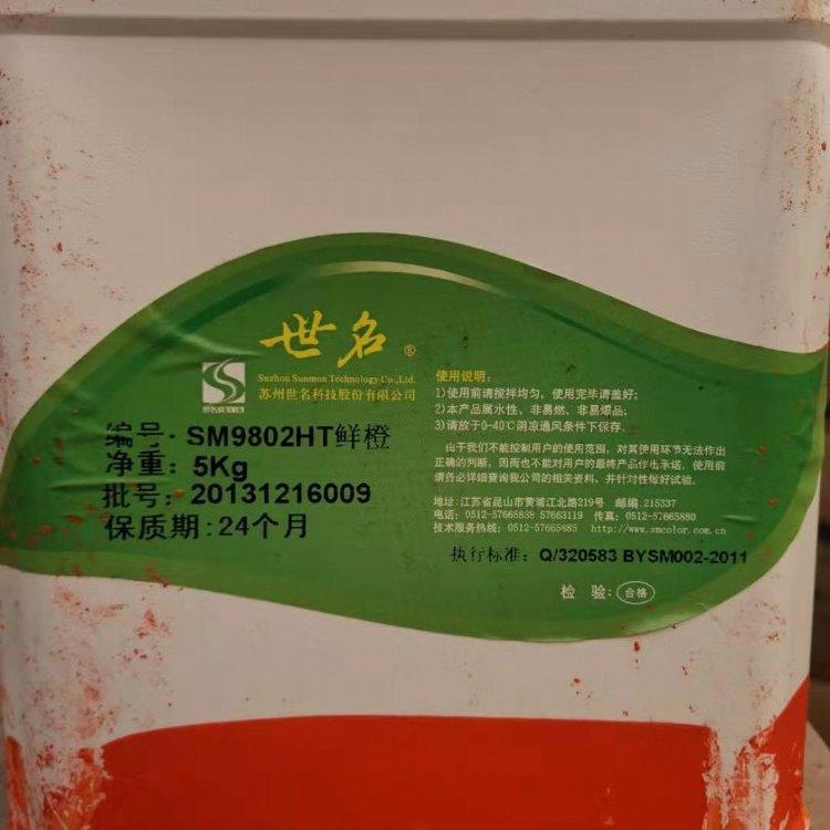 回收涂料色浆 涂料色浆回收厂家 涂料色浆回收价格
