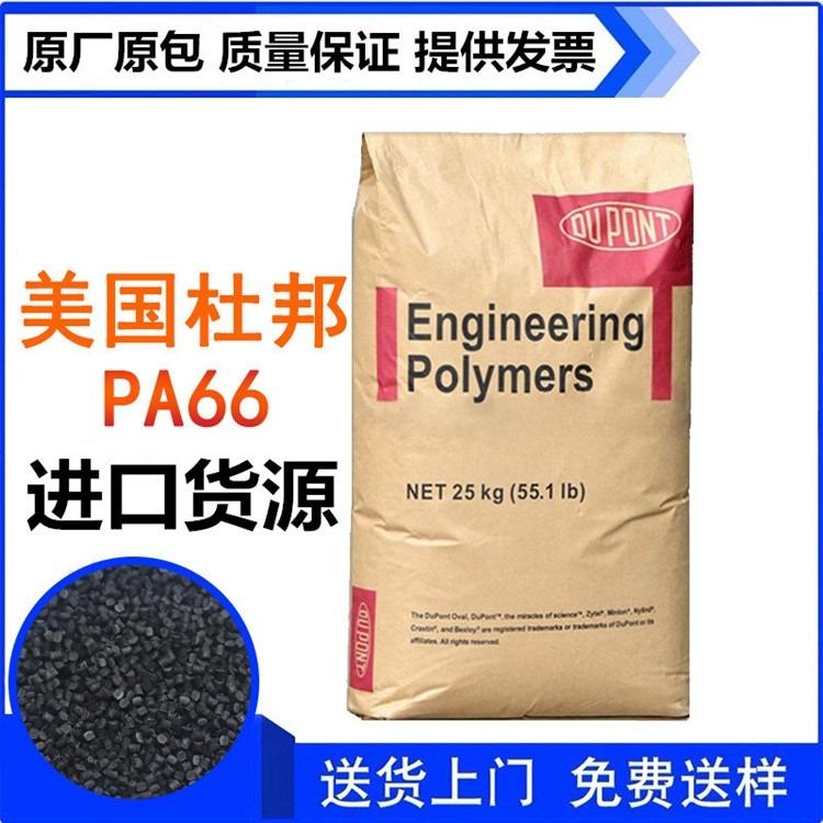 尼龙树脂PA66/美国杜邦/70G13L  玻纤增强13%  润滑剂 汽车配件