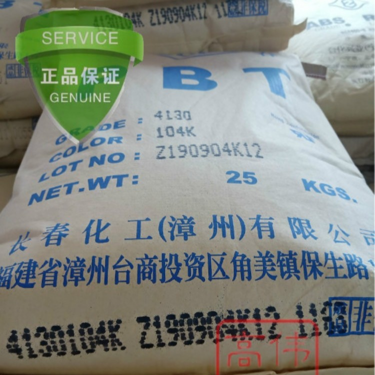 PBT 4130漳州长春,PBT 4130104K 长春化工 上海苏州货源