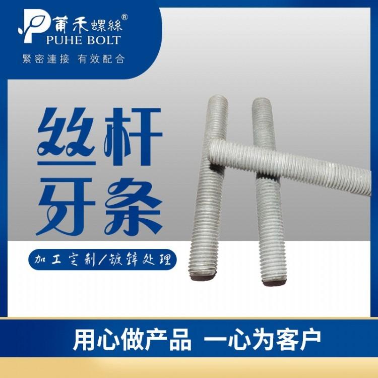 厂家生产供应 螺杆加工M5*1全螺纹牙条吊杆 国标镀锌全牙螺杆 热镀锌丝杆