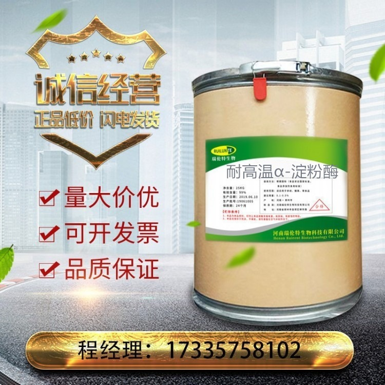 厂家直销 现货供应 食品级 耐高温 α-淀粉酶 正品
