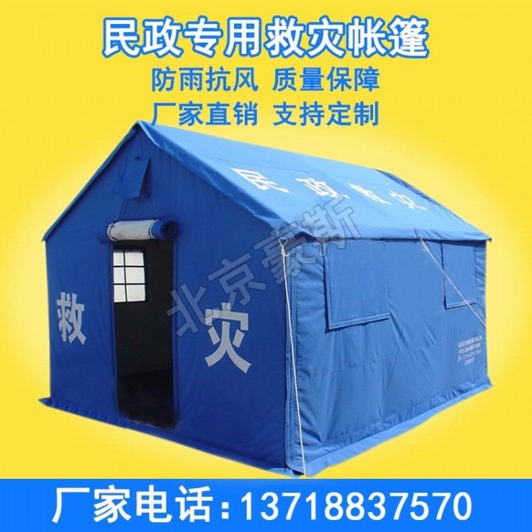 民政抗震救灾防洪消防救援防雨水户外民用军工地工程施工帐篷