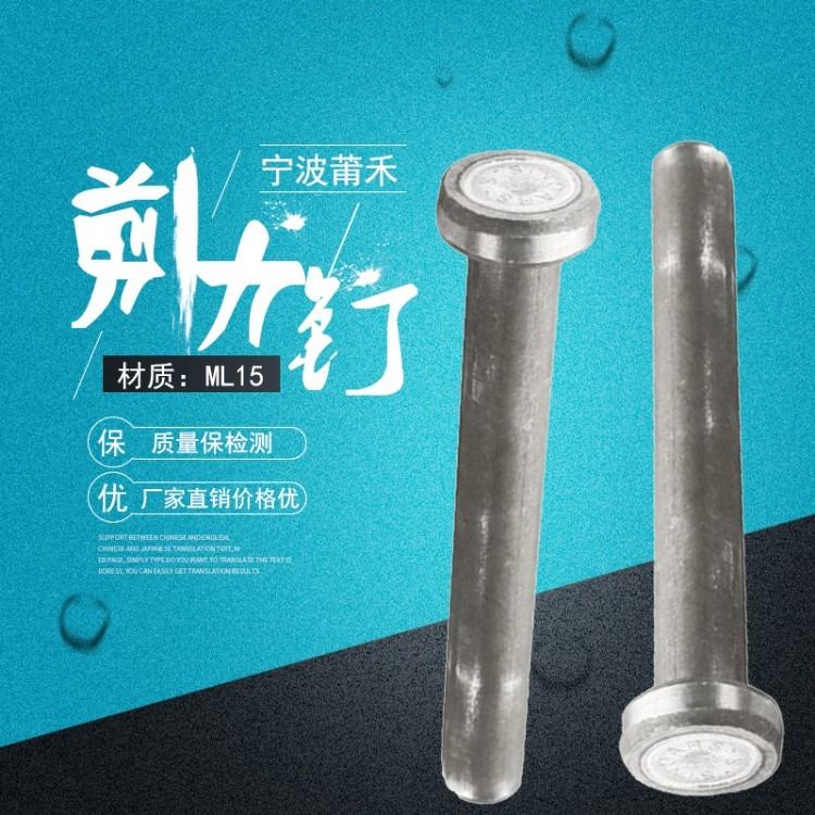 磁环国标螺栓圆柱头焊钉螺栓 钢结构楼承板焊钉 剪力钉 可定制