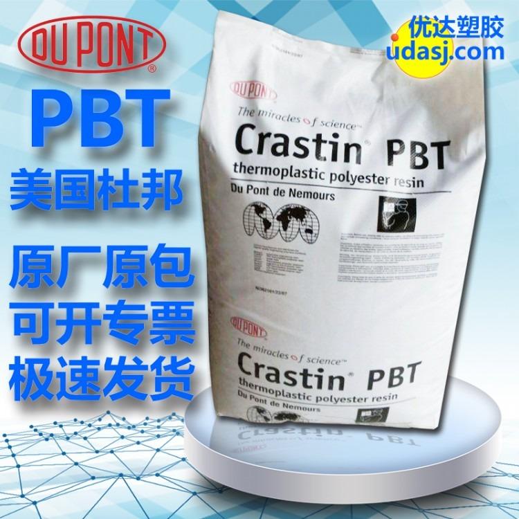代理销售未增强PBT树脂 美国杜邦 S600F20 中粘度注塑级PBT树脂 工程塑料
