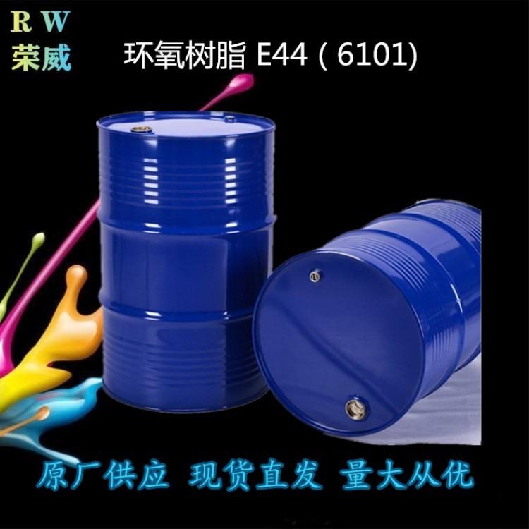 E44环氧树脂价格 环氧树脂厂家 凤凰环氧树脂多少钱