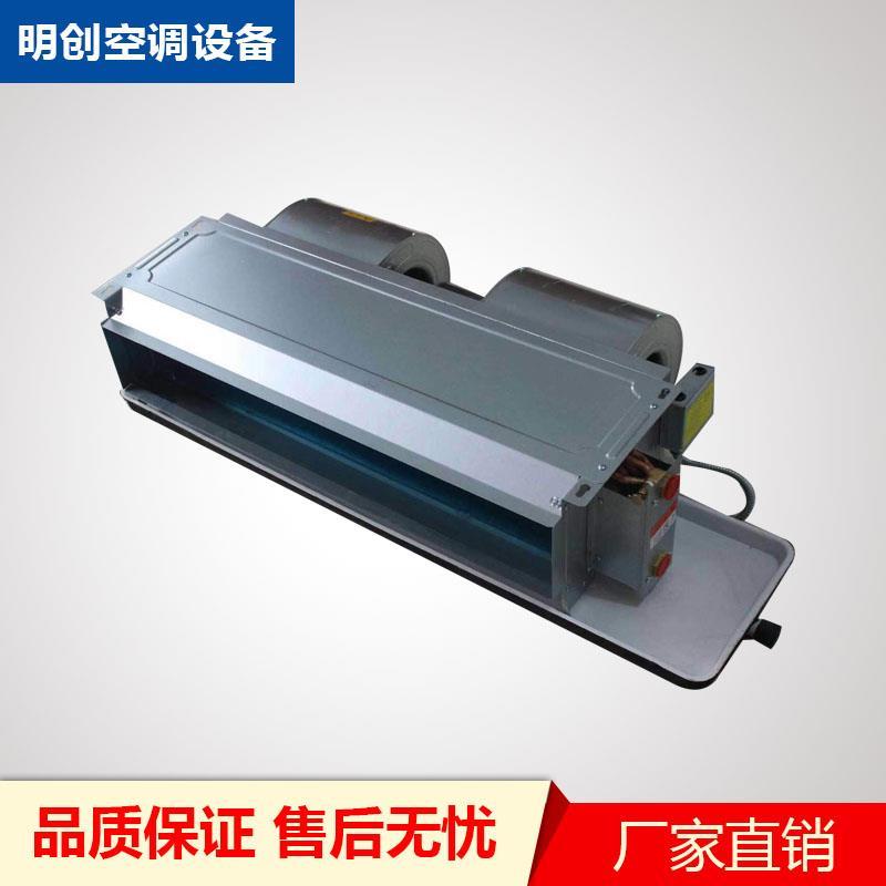明创直销 卧式风机盘管 FP-WA卧式暗装风机盘管 价格优惠