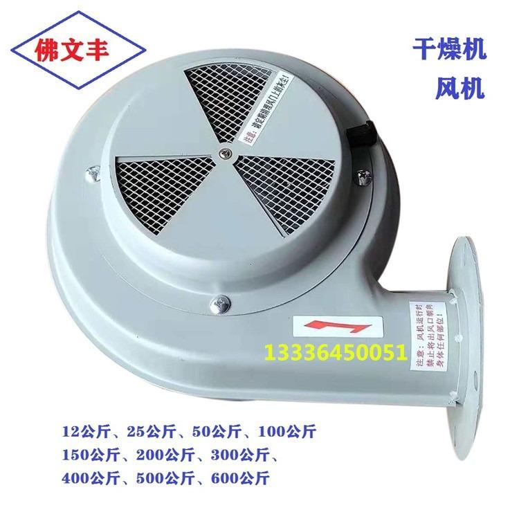 注塑配件干燥机风机 塑料烘料机风机 50公斤 100公斤烘干机风机 干燥机配件厂家