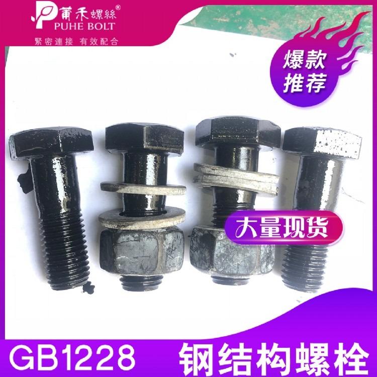 钢结构螺栓源头厂家M24钢结构螺栓实体厂家钢结构螺栓