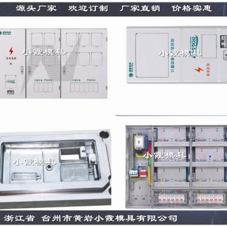 国网标准三相二电表箱塑胶注射模具精品高端模具