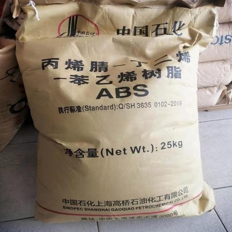 ,汽车部件ABS 上海高桥 275 注塑级通用塑料