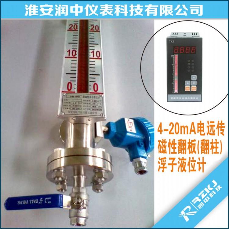 磁翻板液位计价格 优质品牌 润中仪表
