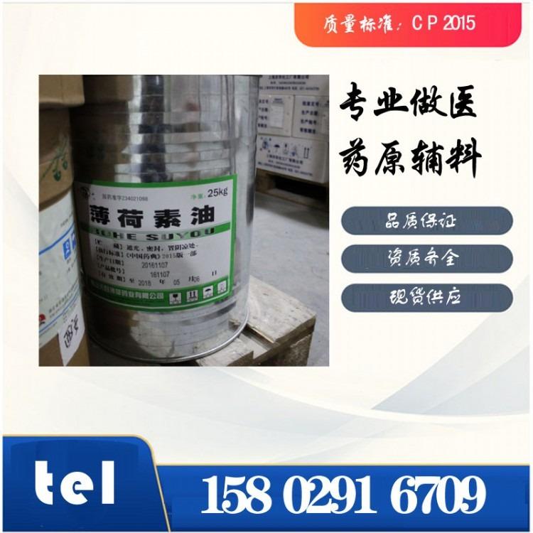药用级薄荷素油 医药级医用作用原料油状有证