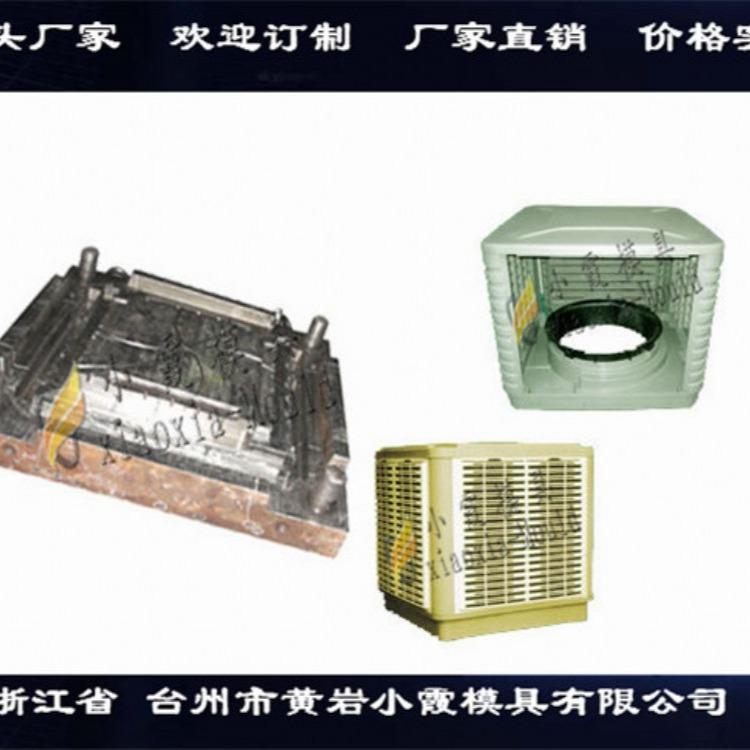 网红  水冷空调壳模具加工厂