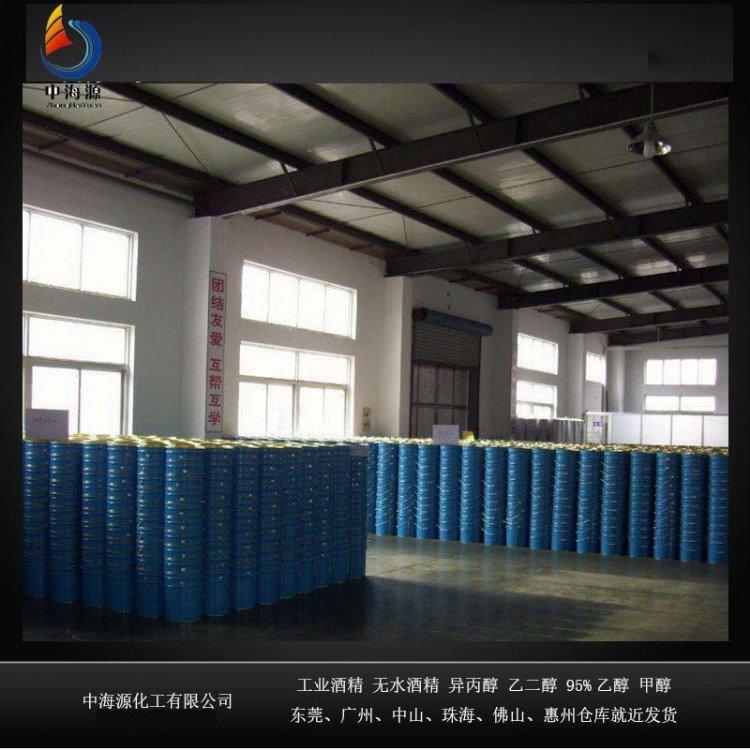 东莞樟木头镇枧油NP-8.6乙丙醇中海源产品展示